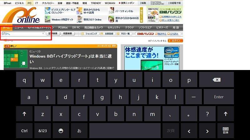 Windows 8のソフトウエアキーボードを検証、日本語入力は?   日経 ...