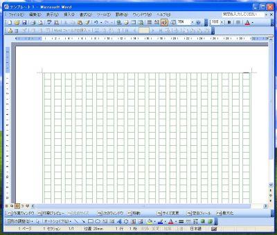 ... 20字×20行の原稿用紙を作成した