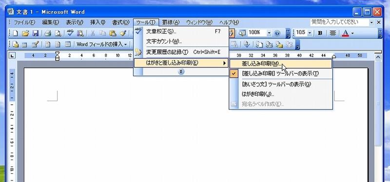 Word 2003 ラベルに宛名を印刷するには 日経クロステック Xtech