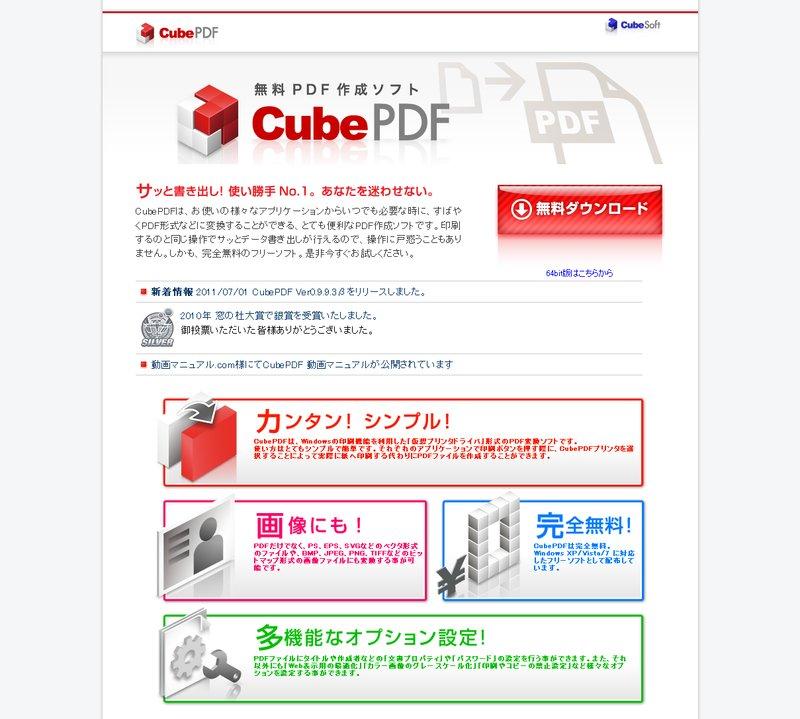 pdf jpeg 変換 一括 windows
