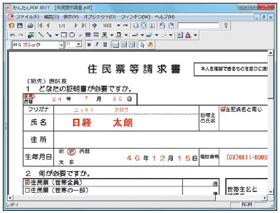 かんたん pdf edit