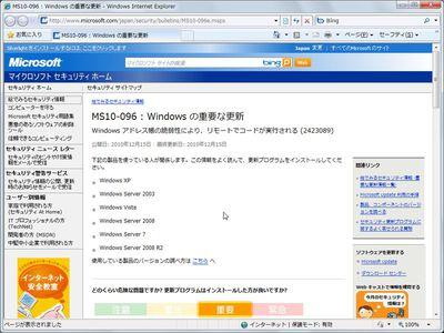 Windows Updateの更新履歴を確認するは   日経 xTECH(クロステック)