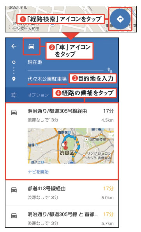 経路 検索 車 MapFan - 地図・ルート検索