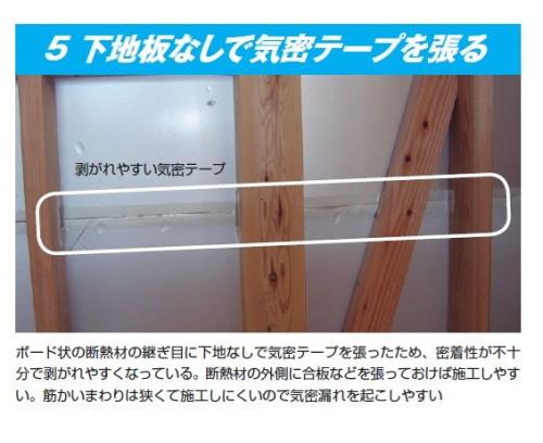 下地板なしで気密テープを張る(写真:住まい環境プランニング)