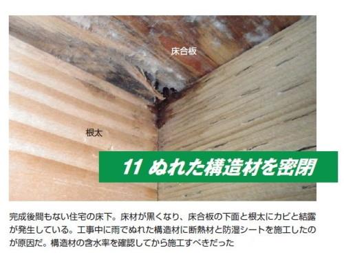 ぬれた構造材を密閉(写真:カノム)