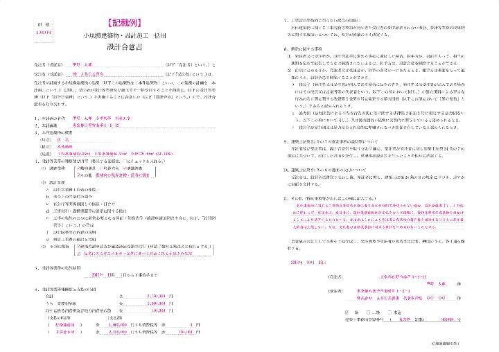 工務店向けに新約款、一括契約でも設計料を明確化   日経 xTECH ...