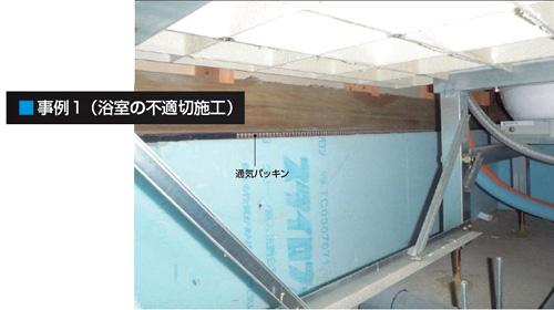 基礎断熱を施していたユニットバスの床下。基礎と土台の間に通気パッキンが使われているため、冷たい外気が侵入している(写真:住まい環境プランニング)