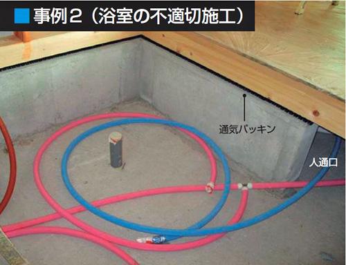 温熱環境のコンサルティングに実績のある福田温熱空調が気密測定を頼まれた現場。基礎にウレタンを吹き付けて基礎断熱にする仕様だが、基礎と土台の間に通気パッキンが使われている。気密パッキンが正しい仕様だ。基礎に設けた人通口も塞ぐ必要がある(写真:福田温熱空調)