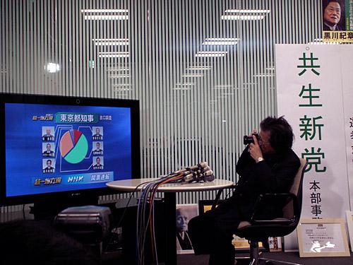 出口調査の結果について報じたテレビの画面をカメラに収めている黒川紀章氏(... 出口調査の結果に